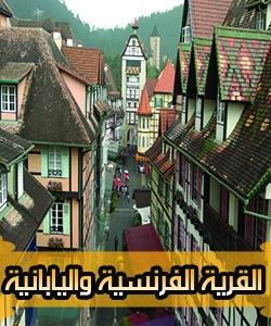 بوكت تنجي القرية الفرنسية واليابانية  Bukit Tinggi