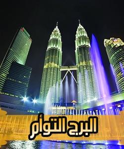 ابراج بيتروناس العملاقة ماليزيا