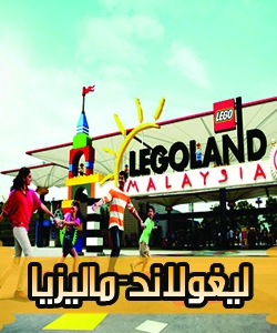 ليغو لاند مدينة المكعبات الشهيرة