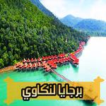 Berjaya Langkawi resortمنتجع برجايا لنكاوي